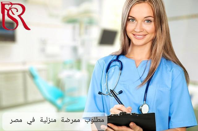 مطلوب ممرضة منزلية في مصر