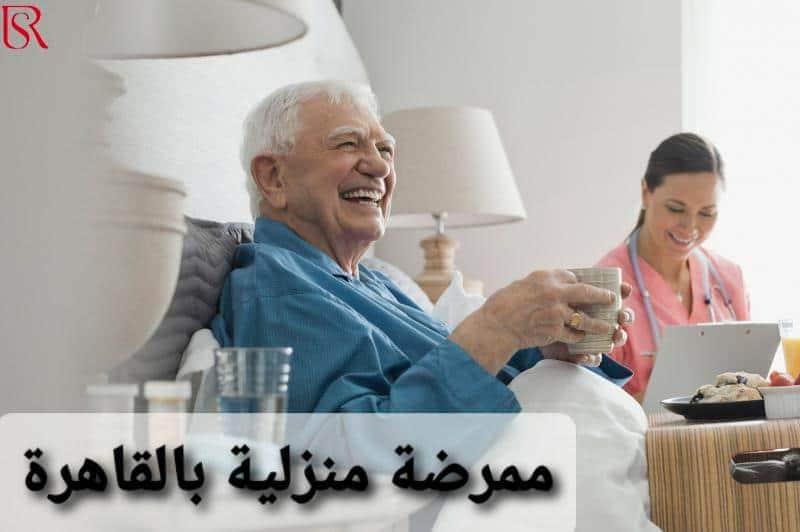 كيف أحصل على ممرضة منزلية بالقاهرة ؟
