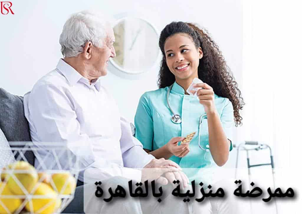 ممرضة منزلية بالقاهرة