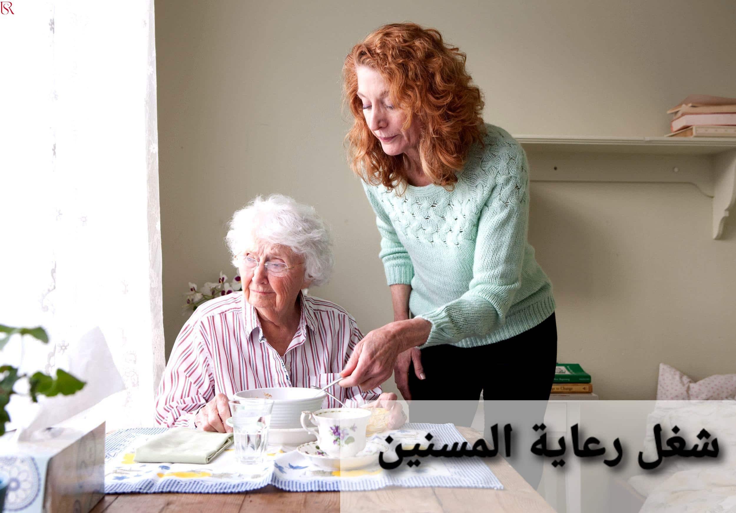 شغل رعاية المسنين