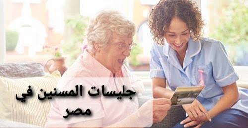 جليسات المسنين في مصر