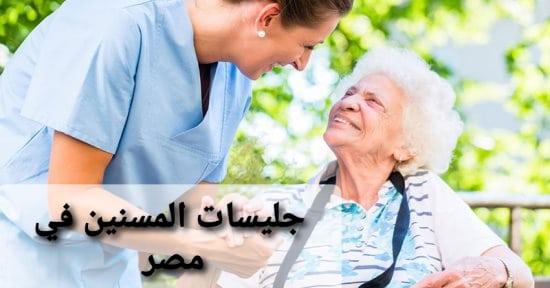 كيف نحصل على أفضل مكتب جليسات المسنين في مصر ؟