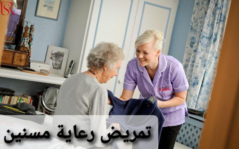 تمريض رعاية مسنين