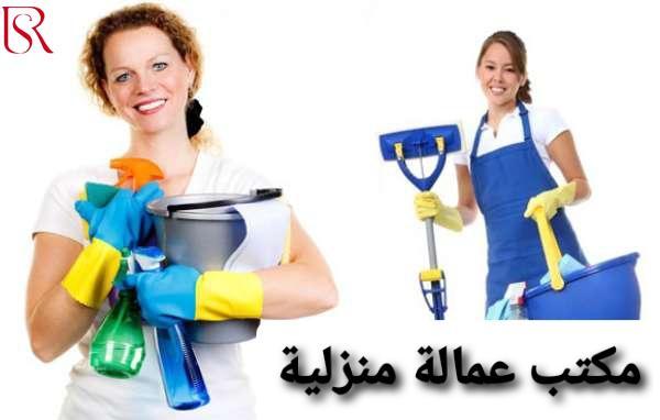 تعرف على ما هو مكتب عمالة منزلية ؟