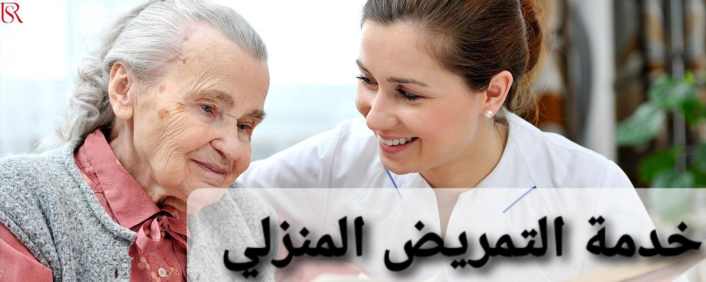 ما هي خدمة التمريض المنزلي ؟ وماذا تقدم؟