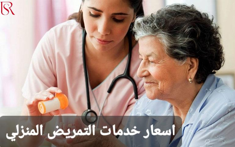 اسعار خدمات التمريض المنزلي